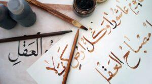 Applications pour Apprendre l'Arabe