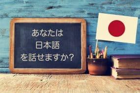 Lire en japonais