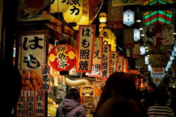 Nishiki Kyoto