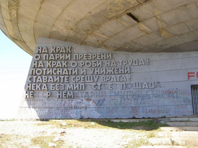 monument Buzludzha Bulgarie