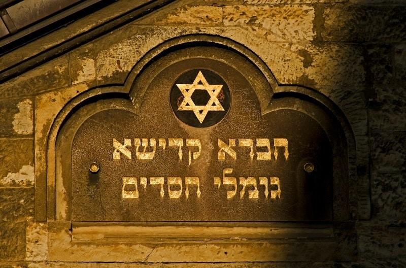 Cite Juive de Prague, écriteau en hébreu
