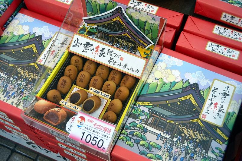 Culture japonaise, Omiyage