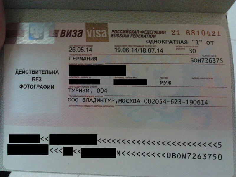 Visa pour la Russie : quel visa demander ?