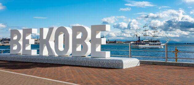 Les 16 choses incontournables à faire à Kobe