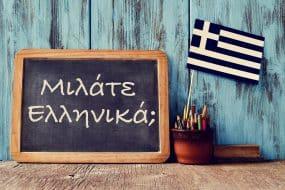 Application pour apprendre le grec