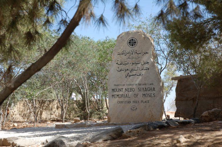 La pierre située à l'entrée du Mont Nébo