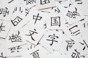 Les mots courants et expressions de base