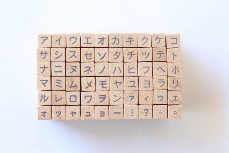 Apprendre les hiragana et les katakana