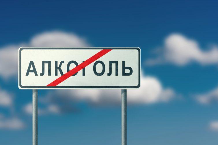 Alcool au volant en Russie